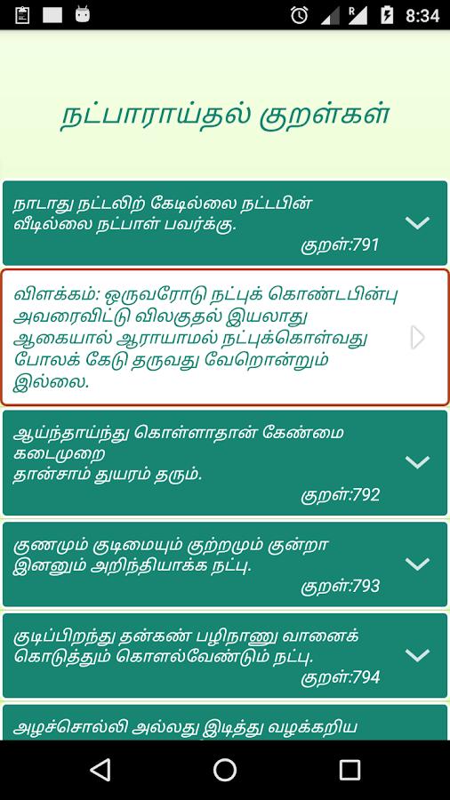 Thirukkural Tamil Android Apps On Google Play