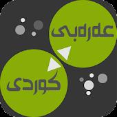 Arabic<>Kurdish (Qallam Dict)