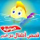 قصص أطفال قبل النوم - صوتية mp3 (app)