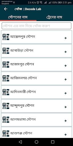Amader Rail (u0986u09aeu09beu09a6u09c7u09b0 u09b0u09c7u09b2) 1.7.7 Screenshots 5
