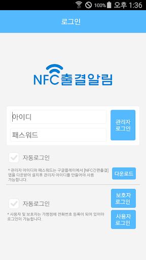 NFC출결알림장 관리자 보호자 출결관리 출석 학원관리