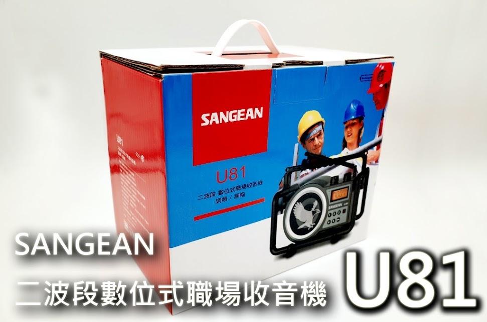 【使用紀錄】SANGEAN_二波段數位式職場收音機_U81