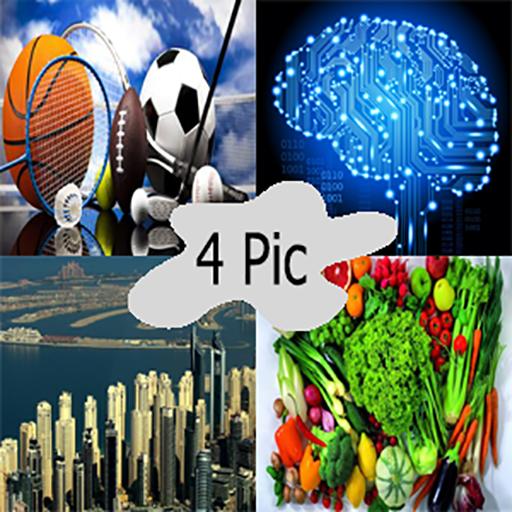 أربع صور فى كلمة - جديد 拼字 App LOGO-硬是要APP