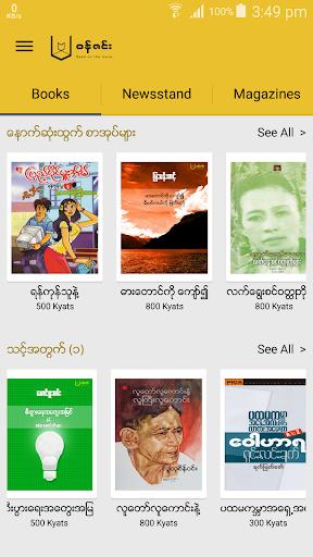 Wun Zinn - Myanmar Book  screenshots 2