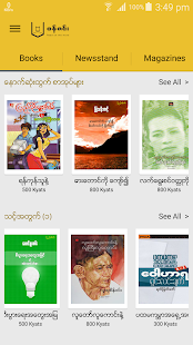 Wun Zinn - Myanmar Book- screenshot thumbnail