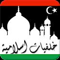 Libyan Islamic Wallpaper icon