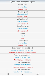 Russian-Spanish Phrasebook - náhled
