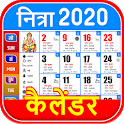 Hindi Calendar 2020 - हिंदी कैलेंडर 2020 icon