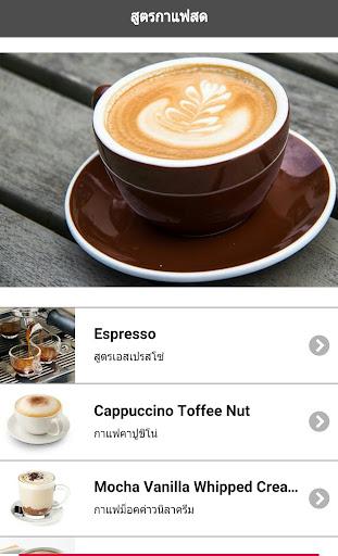 สูตรกาแฟสด กาแฟโบราณ