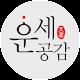 운세공감 프리미엄 - 광고 제거 버전 apk