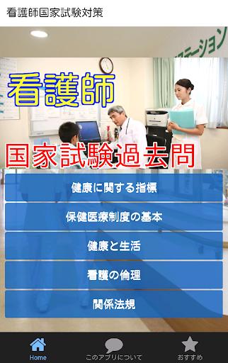 看護師国家試験過去問・必修問題-看護師試験合格のためのアプリ