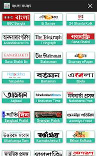Bangla News - All Bangla newspapers India - Apps on Google Play