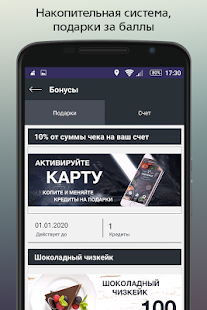 Кафе Прованс- screenshot thumbnail
