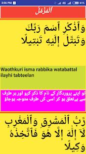 Surah Muzammil In Arabic With Urdu Translation for PC-Windows 7,8,10 and Mac apk screenshot 19