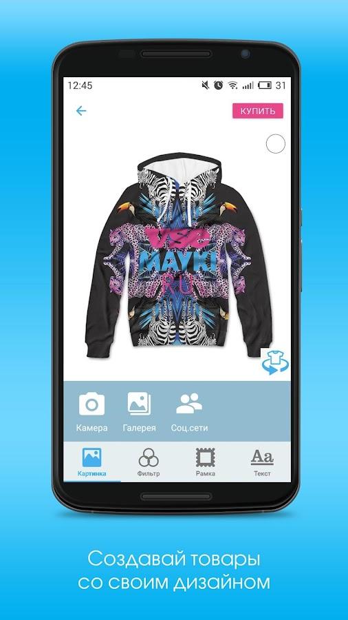 Vsemayki.ru - Одежда с крутыми принтами - Android Apps on ... - photo#33