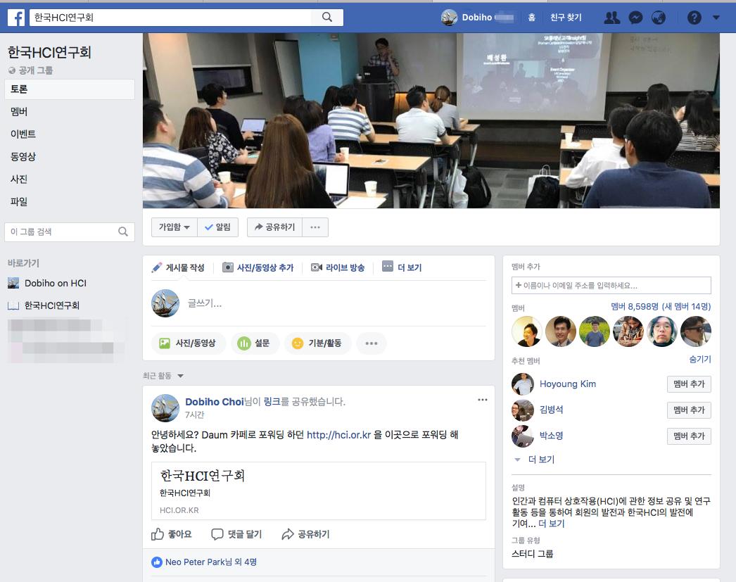 한국HCI연구회