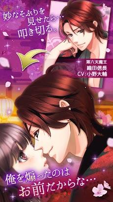 天下統一恋の乱 Love Ballad  恋愛ゲームで戦国武将と胸キュンのおすすめ画像3