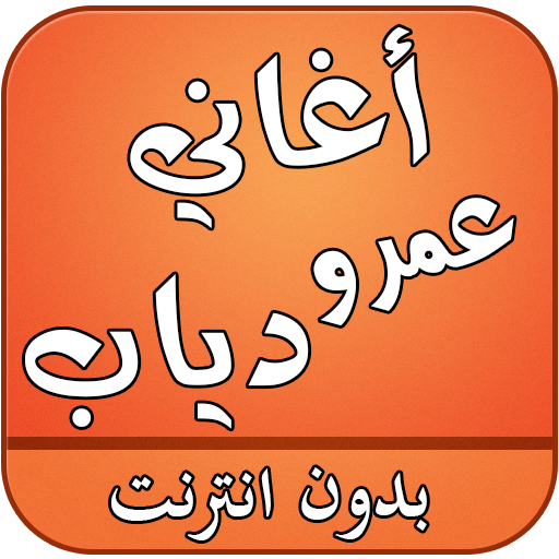 اغاني عمرو دياب بدون نت
