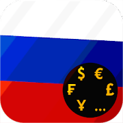 Russian Ruble RUB currency converter