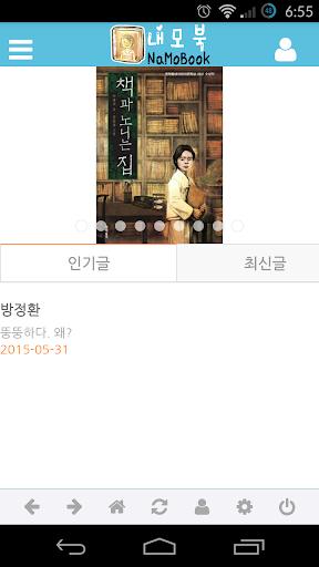 내모북 (내 모든 책) 초등학생을 위한 독서 어플 screenshot 6