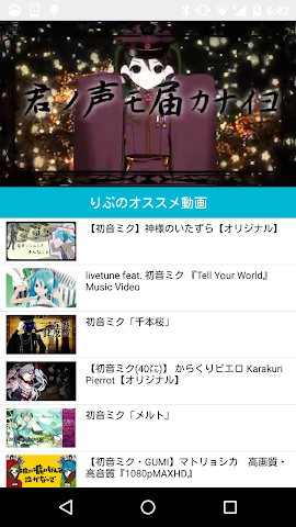 android Hatsune Miku's Music! Screenshot 0