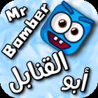 Mr. Bomber  أبو القنابل icon