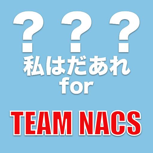益智の1つのヒントでわかる?私はだあれ?for TEAM NACS LOGO-記事Game