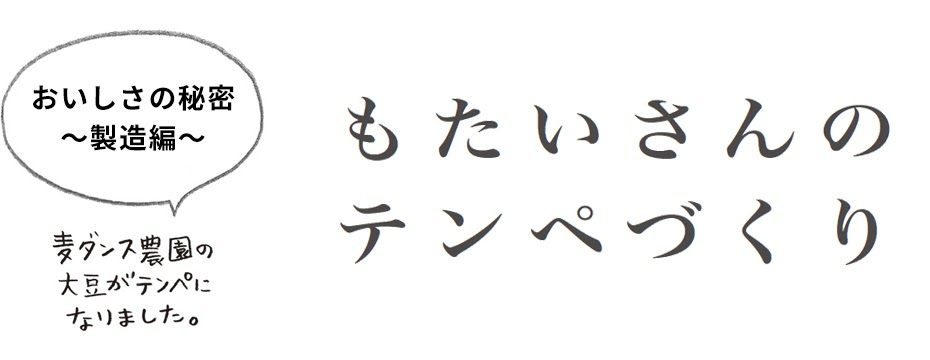 おいしさの秘密~製造編~