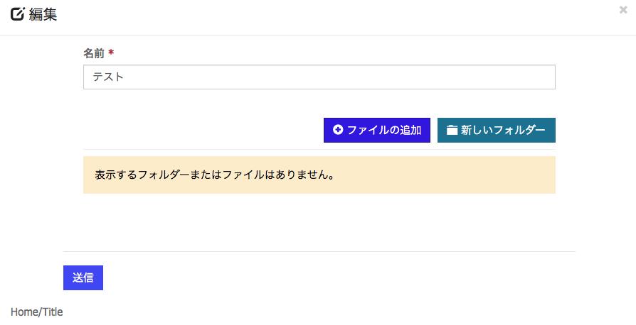 編集エンティティフォームのファイル操作