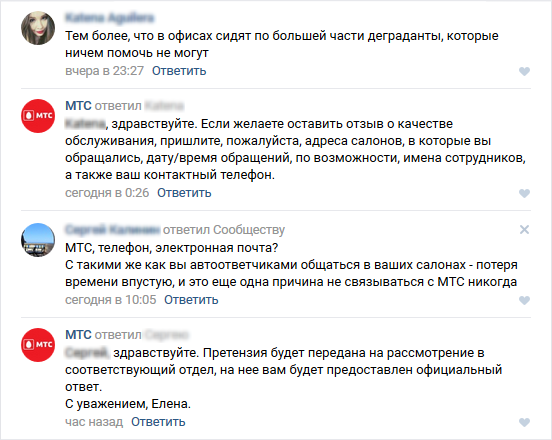 мтс.png