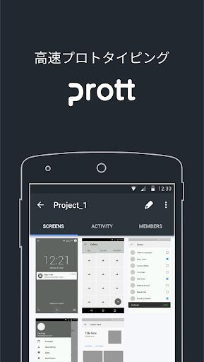 Prott-プロトタイピングのための簡単UIデザインツール