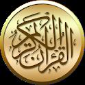 القرآن الكريم مع التفسير وميزات أخرى icon