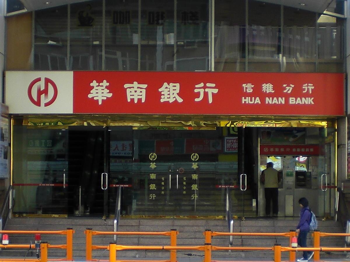 Ngân hàng Hua Nan Commercial Bank - Tin tưởng, chân thành, đổi mới