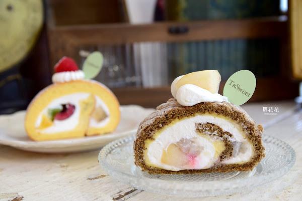 TaSweet手作燒菓子 號稱台北最強水果蛋糕捲!東區好吃下午茶推薦