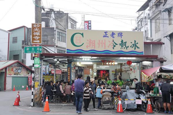 屏東-潮州老牌冷熱冰