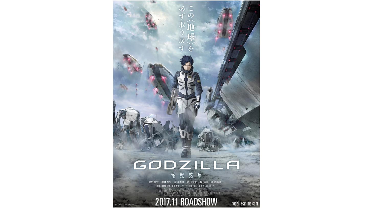 哥吉拉長紅60年 劇場版動畫《GODZILLA – 怪獸惑星 -》三部曲將呈現史詩般龐大故事