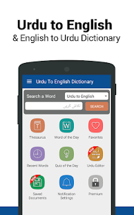 Urdu to English Dictionary - náhled