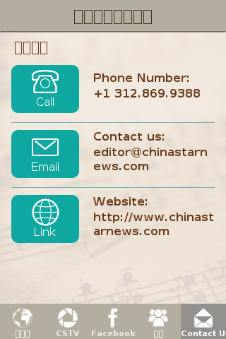 ChinaStarNews