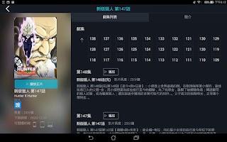 Screenshot of 中華影視