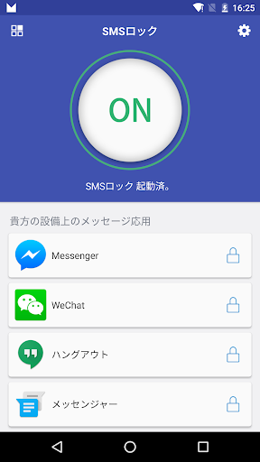 SMSロック