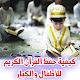 Download كيفية حفظ القرآن الكريم للأطفال والكبار For PC Windows and Mac