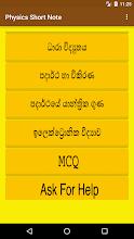 Physics Short Note (Sinhala) screenshot thumbnail