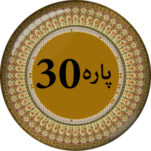 Para 30 - Juz Amma Android APK Download Free By Pak Appz