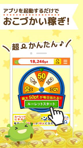 玩免費生活APP 下載Gendama ~ポイントサイトでお小遣い稼ぎならげん玉~ app不用錢 硬是要APP