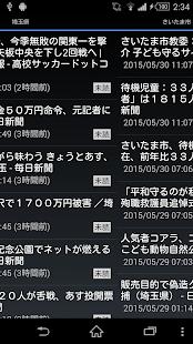 埼玉県のニュース - náhled