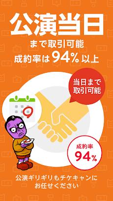 チケットキャンプ - 国内No.1 安心チケット売買アプリのおすすめ画像5