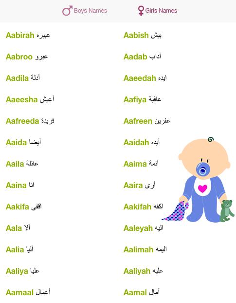 Islamic Baby Names Screenshot
