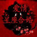 2013 love marriage divination icon