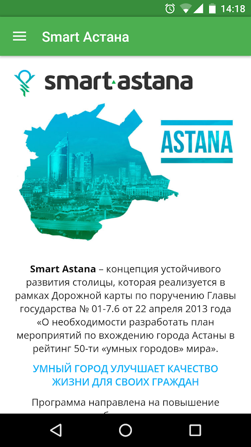 Smart Astana- screenshot
