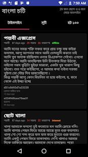Offline Bangla Choti (অফলাইন বাংলা চটি) - náhled